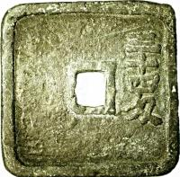 reverse of 200 Mon / 34 Momme - Kōmei (1863 - 1866) coin with KM# 82 from Japan.