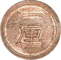 reverse of 1 Mil - Meiji (1873) coin with KM# Pn21 from Japan.