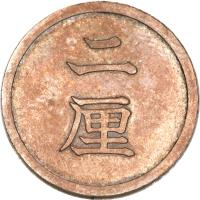 reverse of 2 Rin - Meiji (1885) coin with KM# Pn27 from Japan.