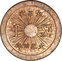 obverse of 1 Sen - Taishō (1915) coin with KM# Pn38 from Japan.