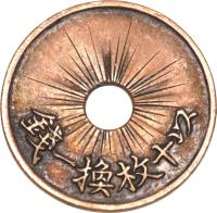 obverse of 1 Rin (1869) coin with KM# Pn5 from Japan.