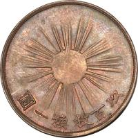 reverse of 1 Sen - Meiji (1869) coin with KM# Pn6 from Japan.