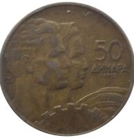 reverse of 50 Dinara - FNR legend (1955) coin with KM# 35 from Yugoslavia. Inscription: 50 ДИНАРА 1955 DINCIC M.F