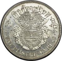 reverse of 1 Piastre - Norodom I (1860) coin with KM# 49 from Cambodia.