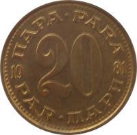 reverse of 20 Para (1965 - 1981) coin with KM# 45 from Yugoslavia. Inscription: ПАРА · PARA 19 20 77 PAR · ПАРИ