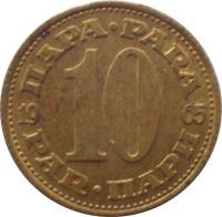 reverse of 10 Para (1965 - 1981) coin with KM# 44 from Yugoslavia. Inscription: ПАРА · PARA 19 10 65 PAR · ПАРИ