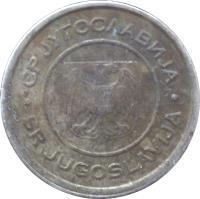obverse of 5 Dinara (2000 - 2002) coin with KM# 182 from Yugoslavia. Inscription: CP ЈУГОСЛАВИЈА · SR JUGOSLAVIJA