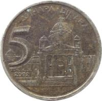 reverse of 5 Dinara (2000 - 2002) coin with KM# 182 from Yugoslavia. Inscription: ДИНАРА · DINARA 5 2000