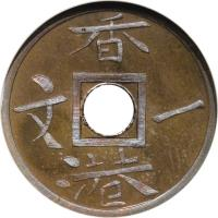 reverse of 1 Cash (1863) coin with KM# Pn61 from Hong Kong.