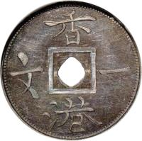 reverse of 1 Cash - Victoria (1863) coin with KM# Pn63 from Hong Kong.