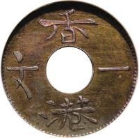 reverse of 1 Cash - Victoria (1863) coin with KM# Pn68 from Hong Kong.