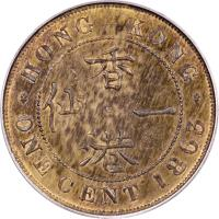 reverse of 1 Cent - Victoria (1863) coin with KM# Pn72 from Hong Kong.