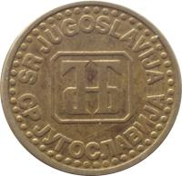 obverse of 5 Para (1994 - 1996) coin with KM# 164 from Yugoslavia.
