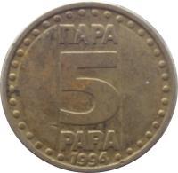 reverse of 5 Para (1994 - 1996) coin with KM# 164 from Yugoslavia. Inscription: 5 PARA 1994