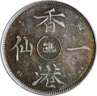 reverse of 1 Cent (1862) coin with KM# Pn37 from Hong Kong.