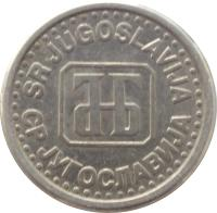 obverse of 10 Para - Smaller (1994) coin with KM# 162.1 from Yugoslavia.