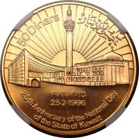 reverse of 50 Dinars - Jaber Al-Ahmad Al-Sabah - Independence (1986) coin with KM# 21 from Kuwait. Inscription: 50 DINARS ١٩٨٦.٢.٢٥ 25.2.1986 25TH ANNIVERSARY OF THE NATIONAL DAY OF THE STATE OF KUWAIT