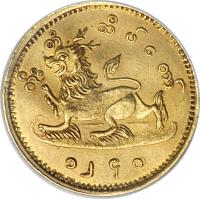 obverse of 5 Mu - Mindon Min (1878) coin with KM# 26 from Myanmar.
