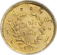 reverse of 5 Mu - Mindon Min (1878) coin with KM# 26 from Myanmar.