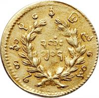 reverse of 1 Mu - Mindon Min (1853) coin with KM# 14 from Myanmar.