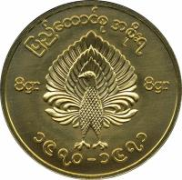 obverse of 4 Mu - Rebel Coinage (1970) coin with KM# 45 from Myanmar.