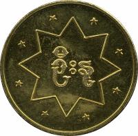 reverse of 4 Mu - Rebel Coinage (1970) coin with KM# 45 from Myanmar.