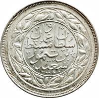 reverse of 1/2 Dhofari Rial - Said bin Taimur (1948) coin with KM# 29 from Oman.