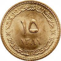 reverse of 15 Saidi Rials - Said bin Taimur (1962) coin with KM# 35 from Oman.