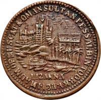 obverse of 1/12 Anna - Sayyid Faisal bin Turki (1894) coin with KM# 1 from Oman. Inscription: SULTAN FESSAL BIN TOORKY . IIGI . IMAUM OF MUSCAT & OMAN 1/12 ANNA