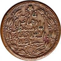 reverse of 1/12 Anna - Sayyid Faisal bin Turki (1894) coin with KM# 1 from Oman.