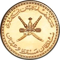obverse of 25 Paisa - Said bin Taimur (1970) coin with KM# 39a from Oman.