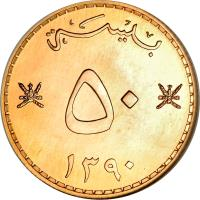 reverse of 50 Paisa - Said bin Taimur (1970) coin with KM# 40a from Oman.