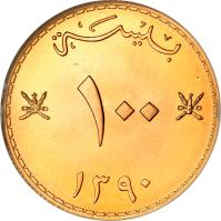 reverse of 100 Paisa - Said bin Taimur (1970) coin with KM# 41a from Oman.