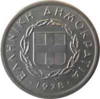 obverse of 10 Lepta (1976 - 1978) coin with KM# 113 from Greece. Inscription: ΕΛΛΗΝΙΚΗ ΔΗΜΟΚΡΑΤΙΑ · 1976 ·