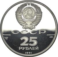 obverse of 25 Roubles - Ballet (1991) coin with Y# 270 from Soviet Union (USSR). Inscription: 25 1991