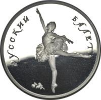 reverse of 25 Roubles - Ballet (1991) coin with Y# 270 from Soviet Union (USSR).