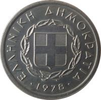 obverse of 20 Lepta (1976 - 1978) coin with KM# 114 from Greece. Inscription: ΕΛΛΗΝΙΚΗ ΔΗΜΟΚΡΑΤΙΑ · 1976 ·