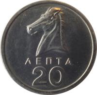 reverse of 20 Lepta (1976 - 1978) coin with KM# 114 from Greece. Inscription: 20 ΛΕΠΤΑ