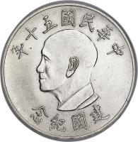 obverse of 1 Yuan - 50th Anniversary of the Republic of China (1961) coin with Y# A537 from Taiwan.