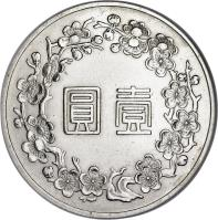 reverse of 1 Yuan - 50th Anniversary of the Republic of China (1961) coin with Y# A537 from Taiwan.