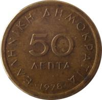 reverse of 50 Lepta (1976 - 1986) coin with KM# 115 from Greece. Inscription: 50 ΛΕΠΤΑ · 1976 · ΕΛΛΗΝΙΚΗ ΔΗΜΟΚΡΑΤΙΑ