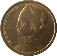 obverse of 1 Drachma (1976 - 1986) coin with KM# 116 from Greece. Inscription: ΚΩΝΣΤΑΝΤΙΝΟΣ ΚΑΝΑΡΗΣ