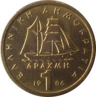 reverse of 1 Drachma (1976 - 1986) coin with KM# 116 from Greece. Inscription: 1 ΔΡΑΧΜΗ ΕΛΛΗΝΙΚΗ ΔΗΜΟΚΡΑΤΙΑ 1984