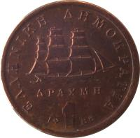 reverse of 1 Drachma (1988 - 2000) coin with KM# 150 from Greece. Inscription: 1 ΔΡΑΧΜΗ ΕΛΛΗΝΙΚΗ ΔΗΜΟΚΡΑΤΙΑ 1988