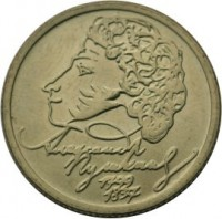 obverse of 1 Rouble - 200th Anniversary of the Birth of A.S.Pushkin (1999) coin with Y# 640 from Russia. Inscription: АЛЕКСАНДР ПУШКИН 1799 1837