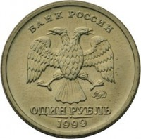 reverse of 1 Rouble - 200th Anniversary of the Birth of A.S.Pushkin (1999) coin with Y# 640 from Russia. Inscription: БАНК РОССИИ ОДИН РУБЛЬ 1999