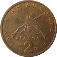 reverse of 2 Drachmai - Old lettering (1976 - 1980) coin with KM# 117 from Greece. Inscription: 2 ΔΡΑΧΜΑΙ ΕΛΛΗΝΙΚΗ ΔΗΜΟΚΡΑΤΙΑ 1976