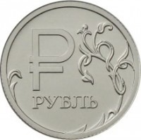 reverse of 1 Rouble - Symbol of the Rouble (2014) coin with Y# 1512 from Russia.