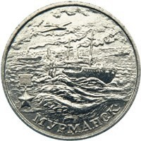 obverse of 2 Roubles - 55th Anniversary of the Victory: Murmansk (2000) coin with Y# 666 from Russia. Inscription: МУРМАНСК