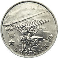 obverse of 2 Roubles - 55th Anniversary of the Victory: Smolensk (2000) coin with Y# 665 from Russia. Inscription: СМОЛЕНСК